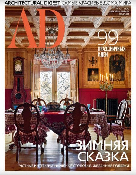 AD / Architectural Digest (на русском языке)
