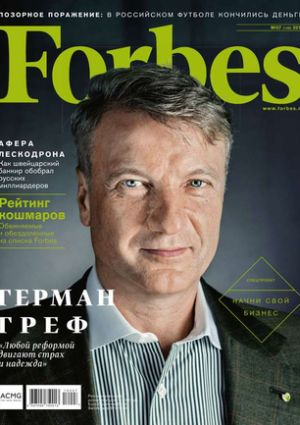 Forbes (на русском языке)